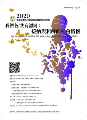 臺灣阿德勒心理學會2020年會暨學術研討會