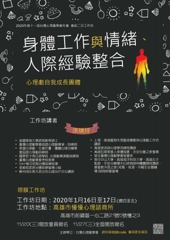 2020年第十一屆台灣心理劇年會會前工作坊