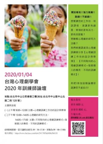 台灣心理劇學會2020年訓練師論壇