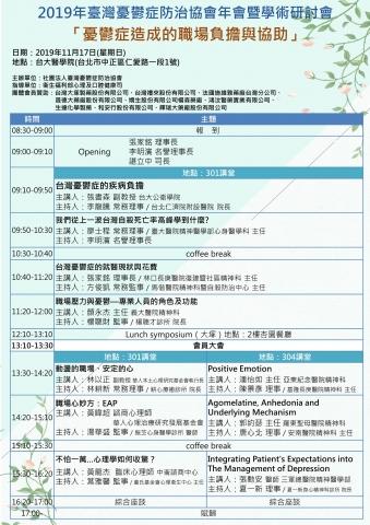 臺灣憂鬱症防治協會2019年會暨學術研討會活動