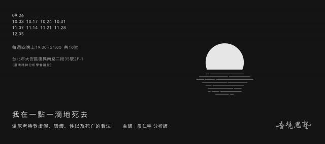 吾境思塾【當代精神分析系列】