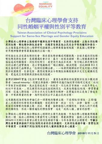 台灣臨床心理學會支持同性婚姻平權與性別平等教育