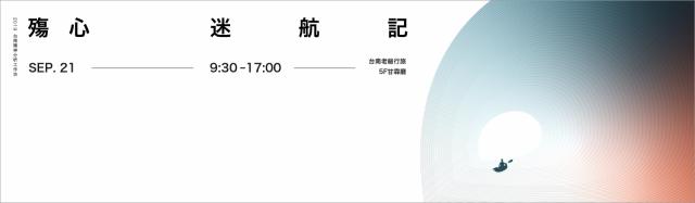2019台南精神分析工作坊:殤心迷航記